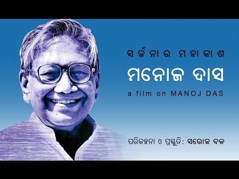 Video Sarjanara Mahakash : Manoj Das (ସର୍ଜନାର ମହାକାଶ : ମନୋଜ ଦାସ) download in MP3, 3GP, MP4, WEBM, AVI, FLV January 2017
