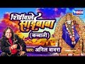 Shirdiwale Saibaba Qawwali -Sai Hindi Bhajan  2015