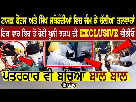 ਟਾਸਕ ਫੋਰਸ ਅਤੇ ਸਿੱਖ ਜਥੇਬੰਦੀਆਂ ਵਿਚ ਖੂਨੀ ਝੜਪ, ਮੌਕੇ ਤੋਂ LIVE | Amritsar News