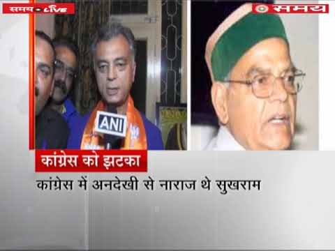 Congress senior leader Sukhram Sharma joined BJP along with his son and grandson