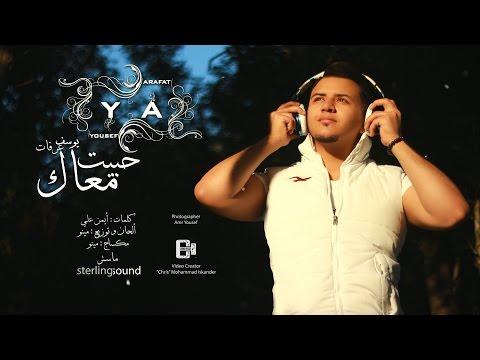 """يوسف عرفات يطرح أحدث أغنياته """"حبيت معاك"""""""