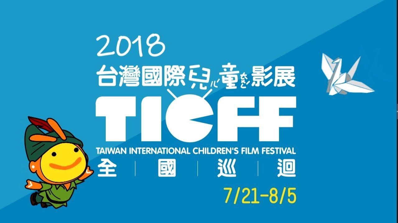 2018台灣國際兒童影展|全國巡迴來囉