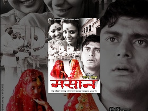 MASHAN | New Nepali Horror Movie | Ft. Raj Ballav Koirala, Keki Adhikari, Nita Dhungana