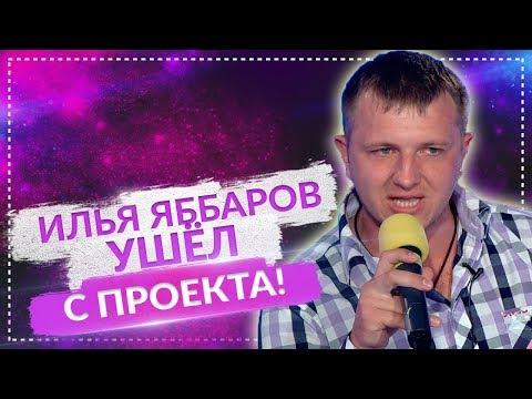 ДОМ 2 НОВОСТИ раньше эфира (20.03.2018) 20 марта 2018. Илья Яббаров ушёл с проекта - DomaVideo.Ru