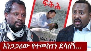"Ethiopia: አነጋጋሪው የተመስገን ደሳለኝ መረጃ -  መደመር የአብይ ""ወንጌል""  Temesgen Desalegn | Abiy Ahmed | Meles Zenawi"