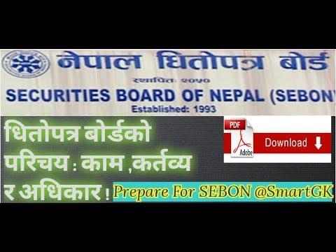 (धितोपत्र बोर्डको परिचय : काम, कर्तव्य र अधिकार   धितोपत्र तयारी   SEBON  Introduction to Dhitopatra - Duration: 15 minutes.)