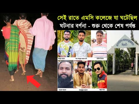 পুরো ঘটনার বর্ণনা - সিলেটের এমসি কলেজে সেই রাতে যা ঘটেছে । Sylhet MC College