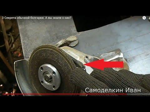3 Секрета обычной болгарки. А вы знали о них - DomaVideo.Ru