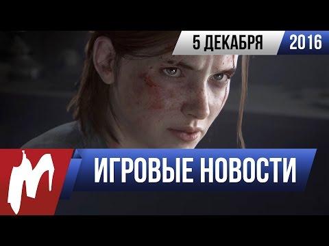 Игромания! Игровые новости, 5 декабря (The Last of Us 2, Overwatch, Mass Effect: Andromeda)