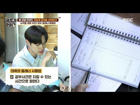 [공부가 머니] 뇌섹돌 대휘의 스터디 플래너 100% 사용법! MBC 200922 방송