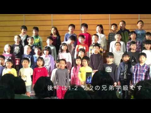 2016年度 和光鶴川小学校 低学年 うたの会