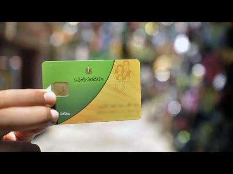 طريقة استخراج بطاقة تموين جديدة عبر موقع دعم مصر