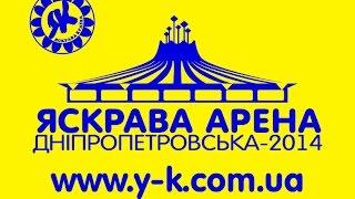 Яскрава арена Дніпропетровська – 2014. Репортаж