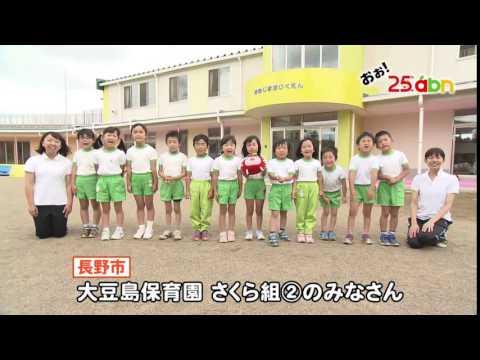 大豆島保育園さくら組(2)のみなさん(おぉ!abn / 2016年7月)