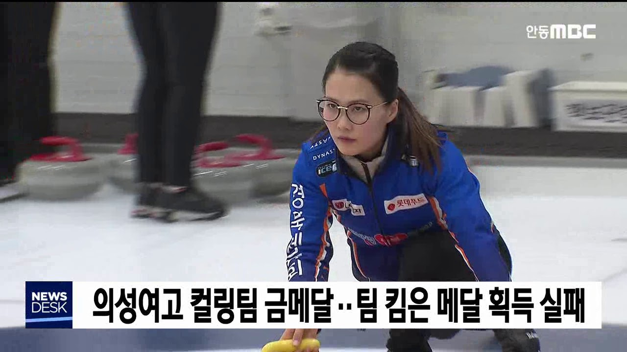 의성여고 컬링팀 금메달.. 팀킴은 메달 획득 실패