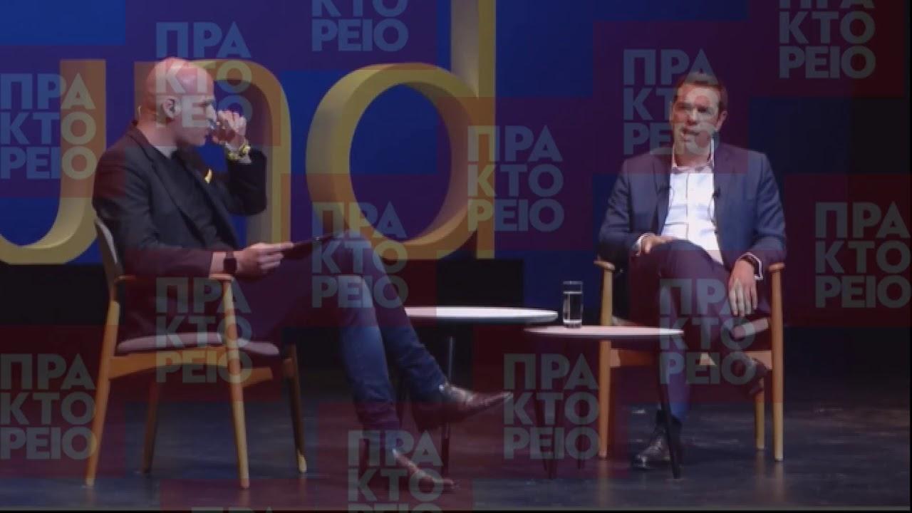Αλ. Τσίπρας: Έχουμε στρατηγικό σχέδιο και αλλάζουμε την κατεύθυνση της χώρας