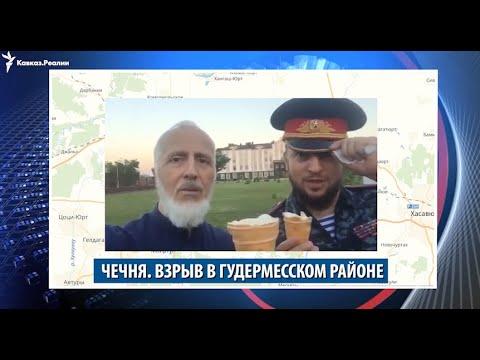 Взрыв в Гудермесском, труп экс-депутата и алмазы Кадырова