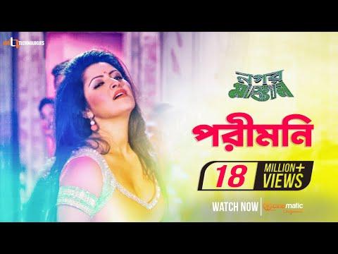 Pori Moni (Hot Item Song) | Pori Moni | Live Technologies | Nogor Mastan Bengali Movie 2016
