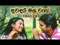 සුවඳයි මල් වගේ | Suwandai Mal Wage | Sinhala Family Movie | Trailer