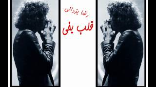 Download Lagu Reza Yazdani ( Ghalbe Yakhi ) Mp3