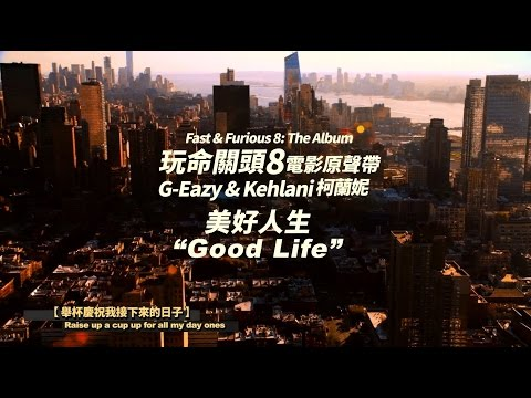 《Fast & Furious 8: The Album》G-Eazy & Kehlani 柯蘭妮 - Good Life 美好人生  (華納 Official 完整MV)