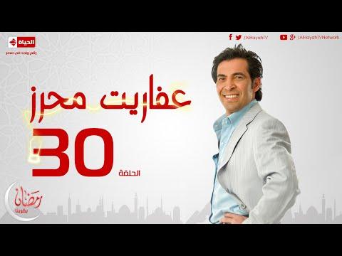 مسلسل عفاريت محرز بطولة سعد الصغير - الحلقة الثلاثون - Afareet Mehrez - Episode 30 (видео)