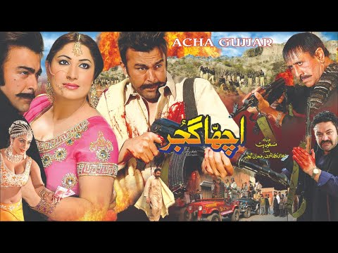 ACHA GUJJAR  (2012) - SHAAN, SAIMA, DUA QURESHI, SHAFQAT CHEEMA - OFFICIAL PAKISTANI MOVIE