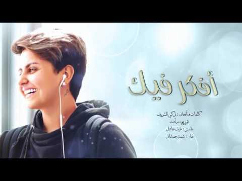 """شاهد- أغنية """"أفكر فيك"""" لشمة حمدان"""