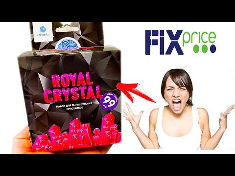 Royal Cristal Кристаллы от ФИКС ПРАЙС / РАЗОЧАРОВАНИЕ видео