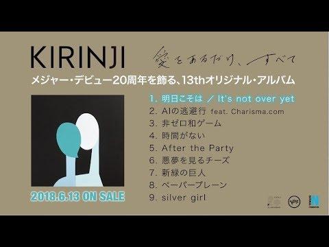 , title : 'KIRINJI『愛をあるだけ、すべて』アルバム・ダイジェスト映像'