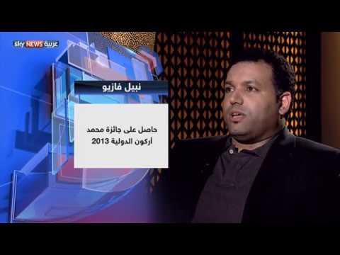 العرب اليوم - شاهد: الباحث المغربي نبيل فازيو ضيف