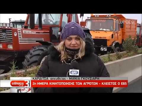 2η ημέρα κινητοποίησης των αγροτών -Κλειστός ο Ε65 | 18/12/18 | ΕΡΤ