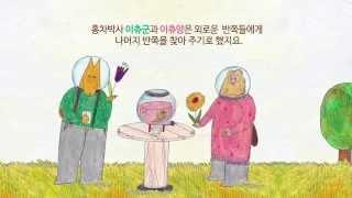 이츄, 사랑의 홍차 연구소 (깐깐 꼼꼼 소개팅) YouTube video
