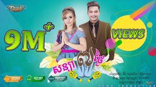Khmer Music - Town music