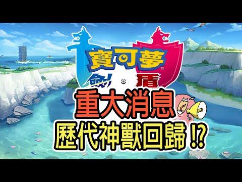 【精靈寶可夢 劍盾】重大消息~歷代神獸回歸!?新故事新地圖?