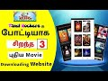 ALL TAMIL MOVIES/Tamil 2018 Dubbed Movies Download