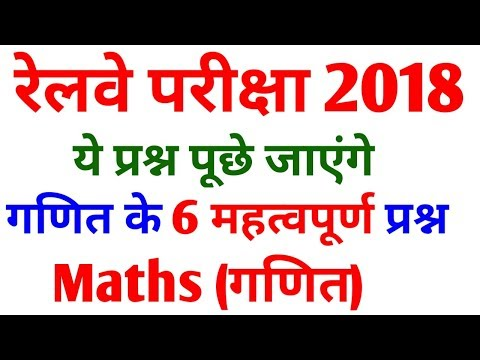 Rrb Group D Question Paper 2018i Maths  For Railway Group D , Railway Exam Preparation 2018