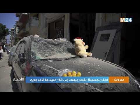 ارتفاع حصيلة انفجار بيروت إلى 163 قتيلا و6 آلاف جريح