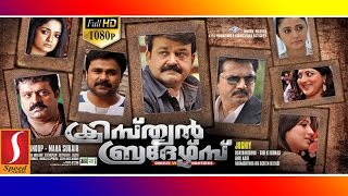 Video Christian Brothers    Malayalam Full Movie  Mohanlal   Suresh Gopi   Dileep MP3, 3GP, MP4, WEBM, AVI, FLV Oktober 2018