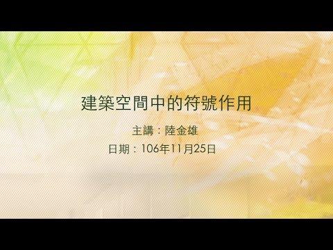 20171125大東講堂-陸金雄「建築空間中的符號作用」