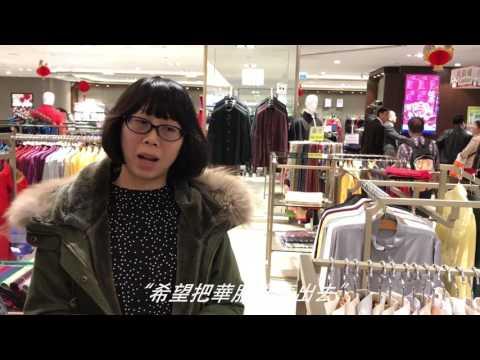 香港裕華國貨 洋溢濃濃中華情