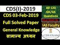 CDS 1 2019 GK Solved Paper |  CDS (I) 2019 GK Answer Key  |  CDS 1 2019 Analysis