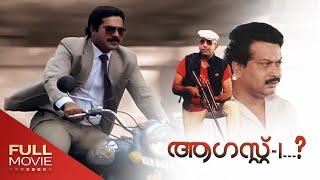 Video August One Malayalam Full Movie | ആഗസ്റ്റ് വൺ | Amrita Online Movies MP3, 3GP, MP4, WEBM, AVI, FLV Maret 2019