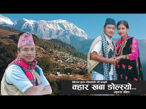 Kaar khaba ngolsyo  | क्हार खबा ङोल्स्यो  | Gurung Song  | Devi Jung Gurung