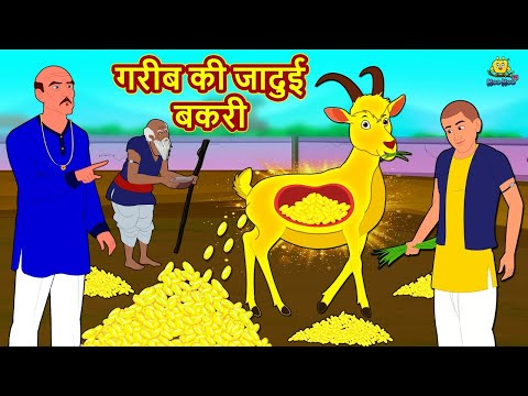 गरीब की जादुई बकरी | Stories in Hindi | Moral Stories | Bedtime Stories | Hindi Kahaniya |Koo Koo TV