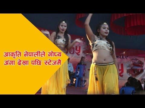 (आकृति नेपालीले प्रथम इच्छाकामना महोत्सवमा गोप्य अंगा देखा पछि || Akriti nepali Dance - Duration: 5 minutes, 32 seconds.)