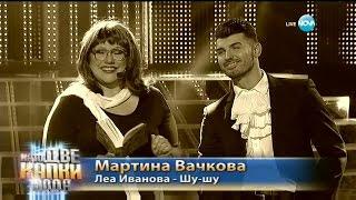 Martina Vachkova - Шу-шу (Като две капки вода) (Lea Ivanova Cover) vídeo clipe
