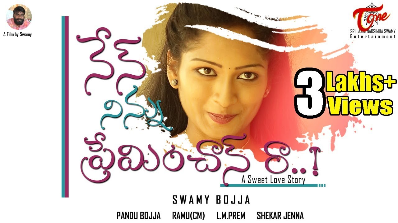 Nenu Ninnu Preminchanura - New Telugu Short Film