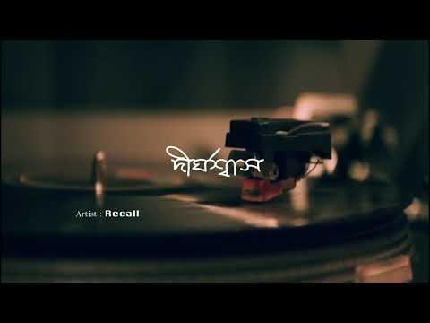 Recall - Dirghoshash (Album- Oporajito _ Official Lyrics Video)  New song bangla.