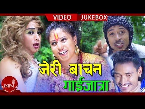 (Comedy Gaijatra Jerry Bachan Video Jukebox   Anusha Digital - Duration: 21 minutes.)